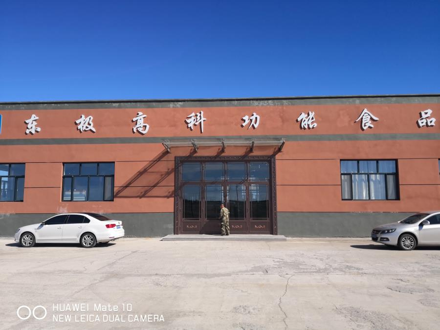 东极高科功能食品工厂